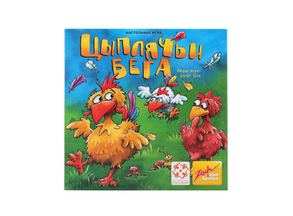 Цыплячьи бега